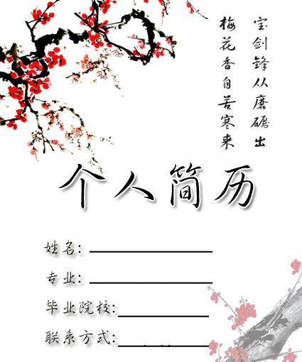 医学生求职简历封面之红梅版图片
