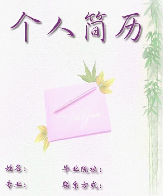 医学生求职简历封面之淡竹版图片