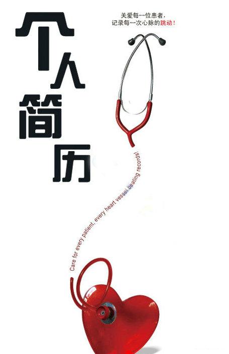 医学生求职简历封面之听筒爱心版图片