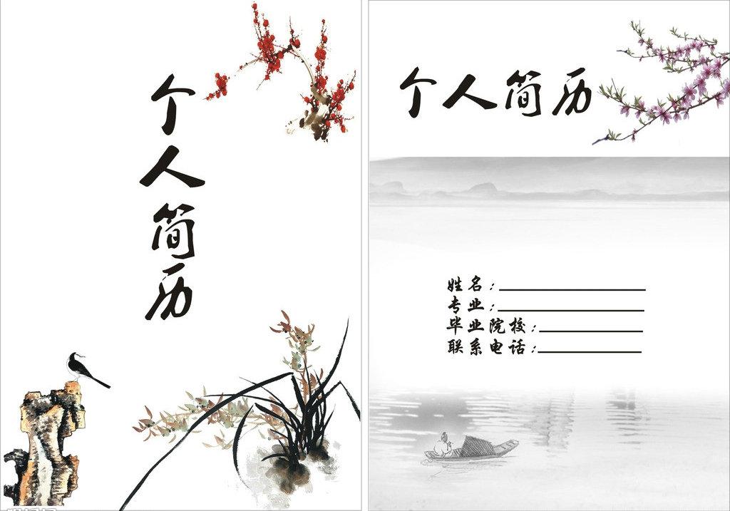 医学生求职简历封面之红梅山水画版图片
