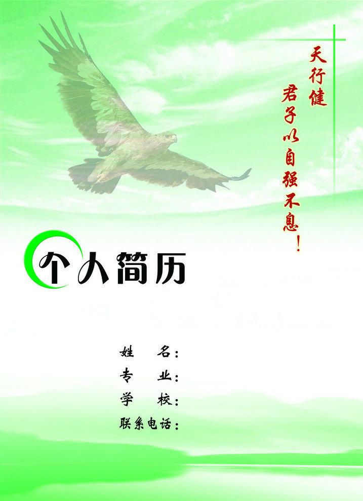 医学生求职简历封面之苍鹰版图片