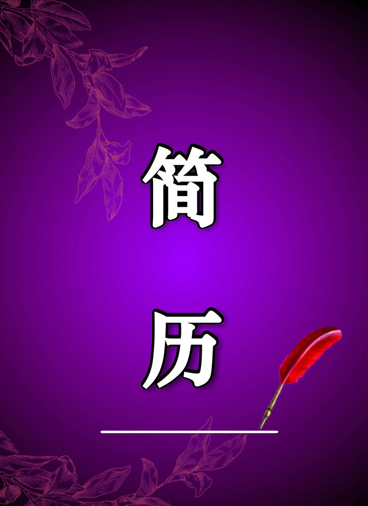 医学生求职简历封面之紫色羽毛版图片