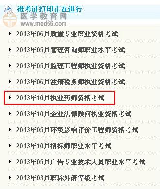 贵州2013年执业药师准考证打印入口