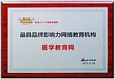 新浪2013年度最具品牌影响力网络教育机构
