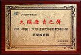 2013中国十大综合实力网络教育机构