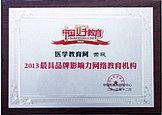 中国网2013最具品牌影响力网络教育机构