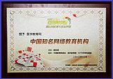 腾讯2012中国知名网络教育机构