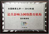 新华网2012最具影响力网络教育机构