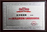 2012最具品牌影响力网络教育机构