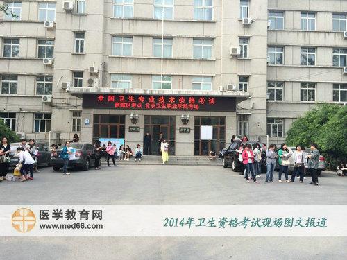 年 北京 卫生 资格 考试 考场 北京 卫生 职业 学院