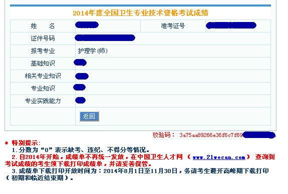 8月1日-11月30日,随着卫生人才网公布卫生技术职称考试成绩查询入口