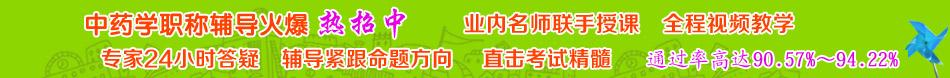 中药士/中药师/主管中药师考试网上辅导