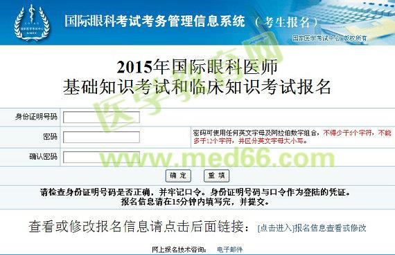 2015国际眼科医师基础知识考试和临床知识考试报名入口