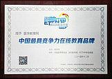 腾讯网2014年中国最具竞争力在线教育品牌