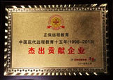 中国现代远程教育十五年・杰出贡献企业