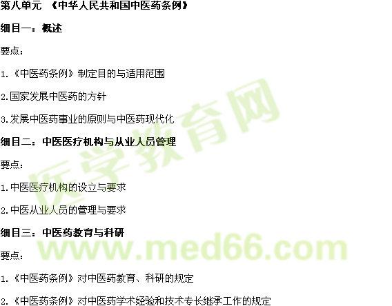 2015年中西医助理医师考试大纲
