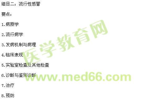 2017中西医执业医师考试大纲—《传染病学》