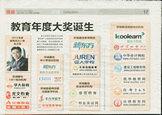 2013年京城最佳网络培训机构