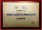 新华网2014最具品牌影响力网络教育机构