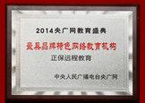 """正保远程教育荣获""""最具品牌特色网络教育机构"""""""