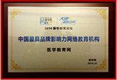 中国最具品牌影响力网络教育机构
