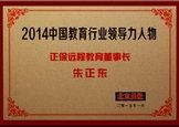 """正保远程教育CEO朱正东先生获评为""""2014中国教育行业领导力人物"""""""