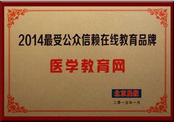 """龙8娱乐网荣获""""2014最受公众信赖在线教育品牌"""""""