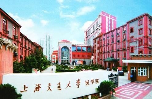 上海交通大学医学院校门-上海市医药学 校门