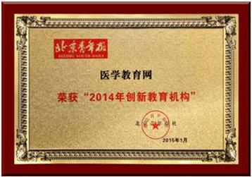 """龙8娱乐网荣获""""2014年创新教育机构"""""""""""