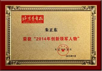 """正保远程教育董事长朱正东先生获评""""2014年创新领军人物"""""""