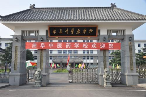 曲阜中医药学校图片图片