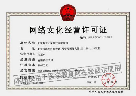 医学教育网网络文化经营许可证