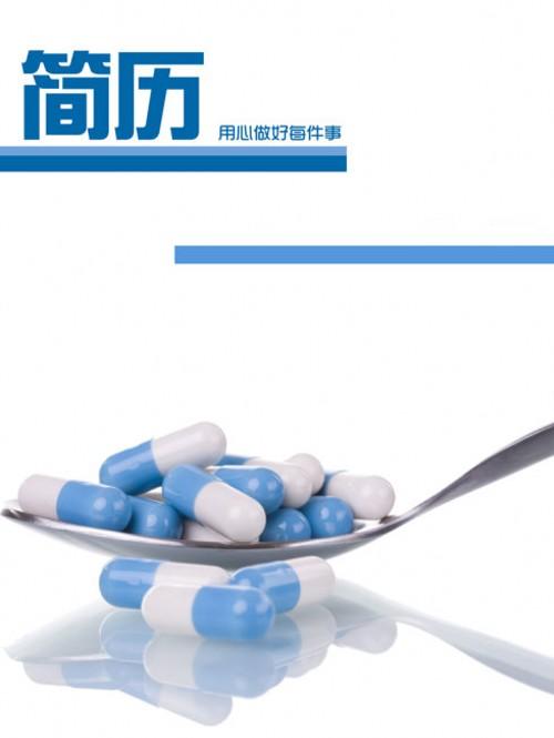 药学专业个人简历封面图片