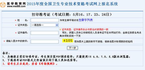 2015年卫生资格考试准考证打印入口