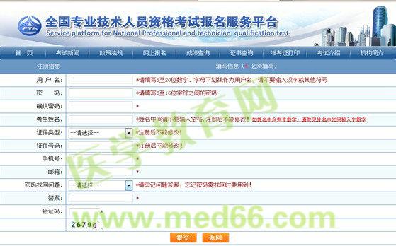 2015青海省执业药师考生报名注册帐号流程