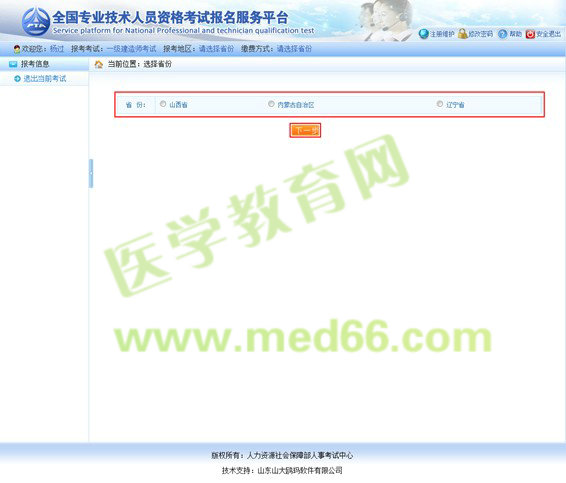 2015年青海省执业药师考试考生报名操作手册