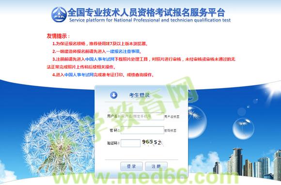 中国人事考试网2015年执业药师考试报名入口