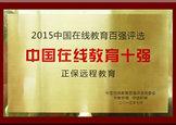 """正保远程教育荣登""""2015中国在线教育十强""""榜单"""