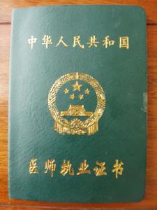 2014年主管护师_医师执业证书图片_医学教育网