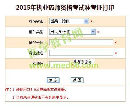 西藏自治区2015年执业药师考试准考证打印入口已开通