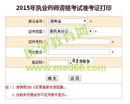 湖南2015年执业药师考试准考证打印入口10月9日开通
