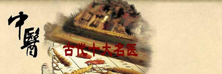 中国古代十大名医专题