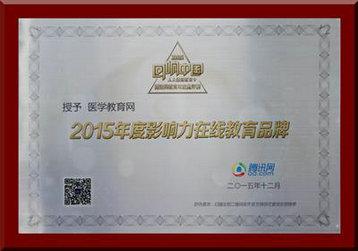 """龙8娱乐网荣获""""2015年度影响力在线教育品牌""""奖项"""