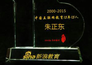 """正保远程教育董事长朱正东先生荣获""""互联网教育十五年十五人""""称号"""