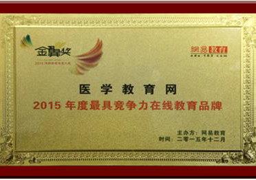 """龙8娱乐网荣获""""2015年度最具竞争力在线教育品牌"""""""