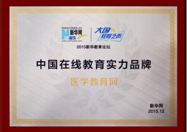 """优乐国际荣获""""中国在线教育实力品牌"""""""
