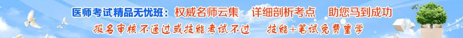 中西医结合执业医师考试网上辅导