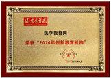 2014年创新教育机构
