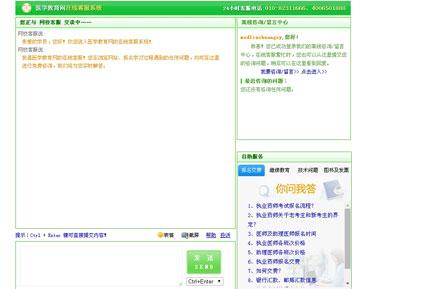 龙8国际网在线客服咨询