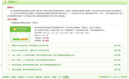 医学教育网网络课程下载中心功能使用